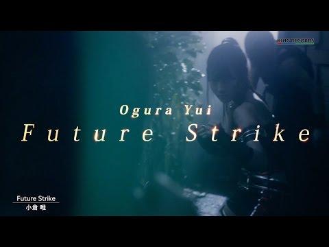 小倉 唯「Future Strike」MUSIC VIDEO(short ver.)