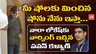 Pawan Kalyan Fires on Media Channels and AP Minister Nara Lokesh | Pawan Kalyan Protest |YOYO TV