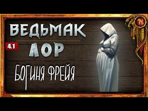 the WITCHER | История мира. ГЛАВА 4. ЧАСТЬ 1: БОГИНЯ ФРЕЙЯ | Nobilium