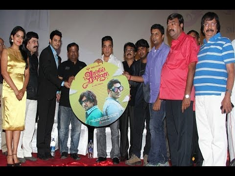 Vaaliba Raja Audio Launch | Kamal Haasan | Kv Anand | Sethu - Bw video