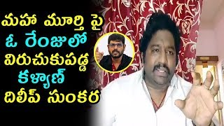 Kalyan Dileep Sunkara Senasational Comments On Maha Murthy | Pawan Kalyan | Top Telugu Media
