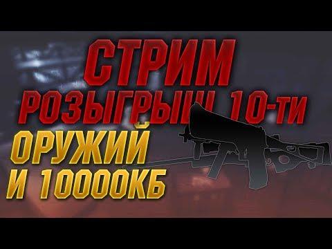 Стрим с розыгрышем 10-ти оружий + 10000 контрабаксов+мини игры