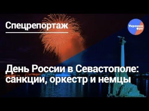 Севастополь на День России: немцы, санкции и оркестр