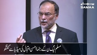 PML-N Leader Ahsan Iqbal media talk | SAMAA TV | 23 Aug 2019