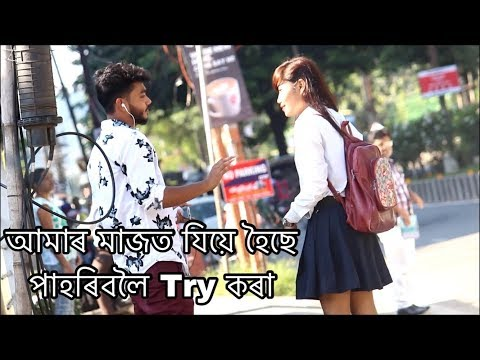 Girlfriend Prank | Assamese comedy Video | Assamese funny video | Buddies Assam