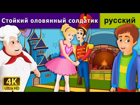 Стойкий оловянный солдатик - сказки на ночь - дюймовочка - 4K UHD - русские сказки