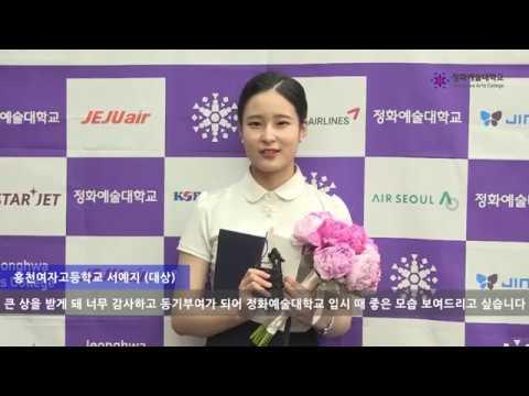 2018 정화예술대학교 예비승무원&호텔리어 대회