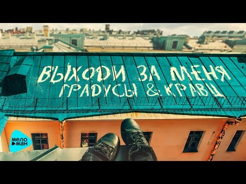 Градусы & Кравтц  - Выходи за меня (Official Audio 2017)