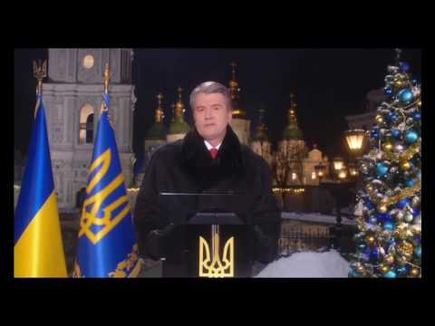 Поздравление Президента Украины с Новым 2010 годом