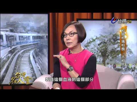 台灣-台灣名人堂-20150326 婚紗教母_林莉