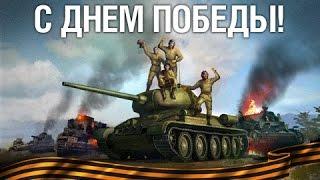 """Игры ко Дню Победы: World of Tanks. Праздник в """"Олимпийском"""""""
