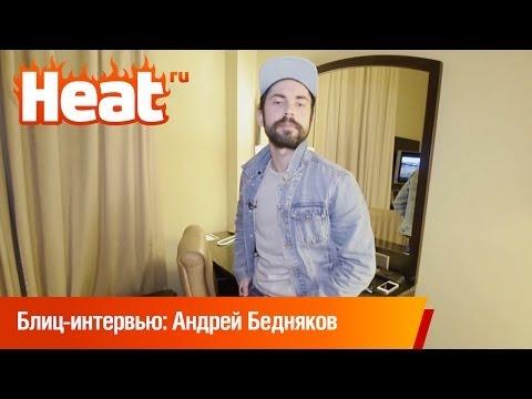 Блиц-интервью: Андрей Бедняков