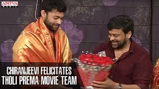 Chiranjeevi Felicitates Tholi Prema Movie Team | Varun Tej, Raashi Khanna | Thaman S | Venky Atluri