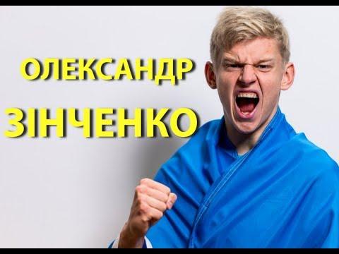 Футбольний на голову. Олександр Зінченко