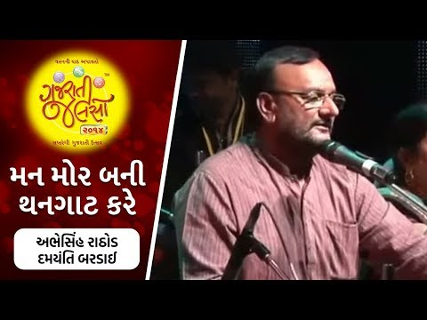 Mor Bani Thangat Kare By Abhesinh Rathod & Damyanti Bardai | Gujarati Jalso video