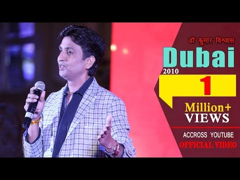 Dr Kumar Vishvas Dubai 2010 video
