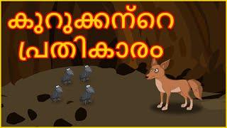 കുറുക്കന്റെ പ്രതികാരം | Jackal's Revenge | Malayalam Moral Stories For Kids | മലയാള കാർട്ടൂൺ