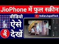 Jio Phone Trick : How To Rotate Video Scree In Jio Phone | Jio Phone Full Screen Video Kaise Kare