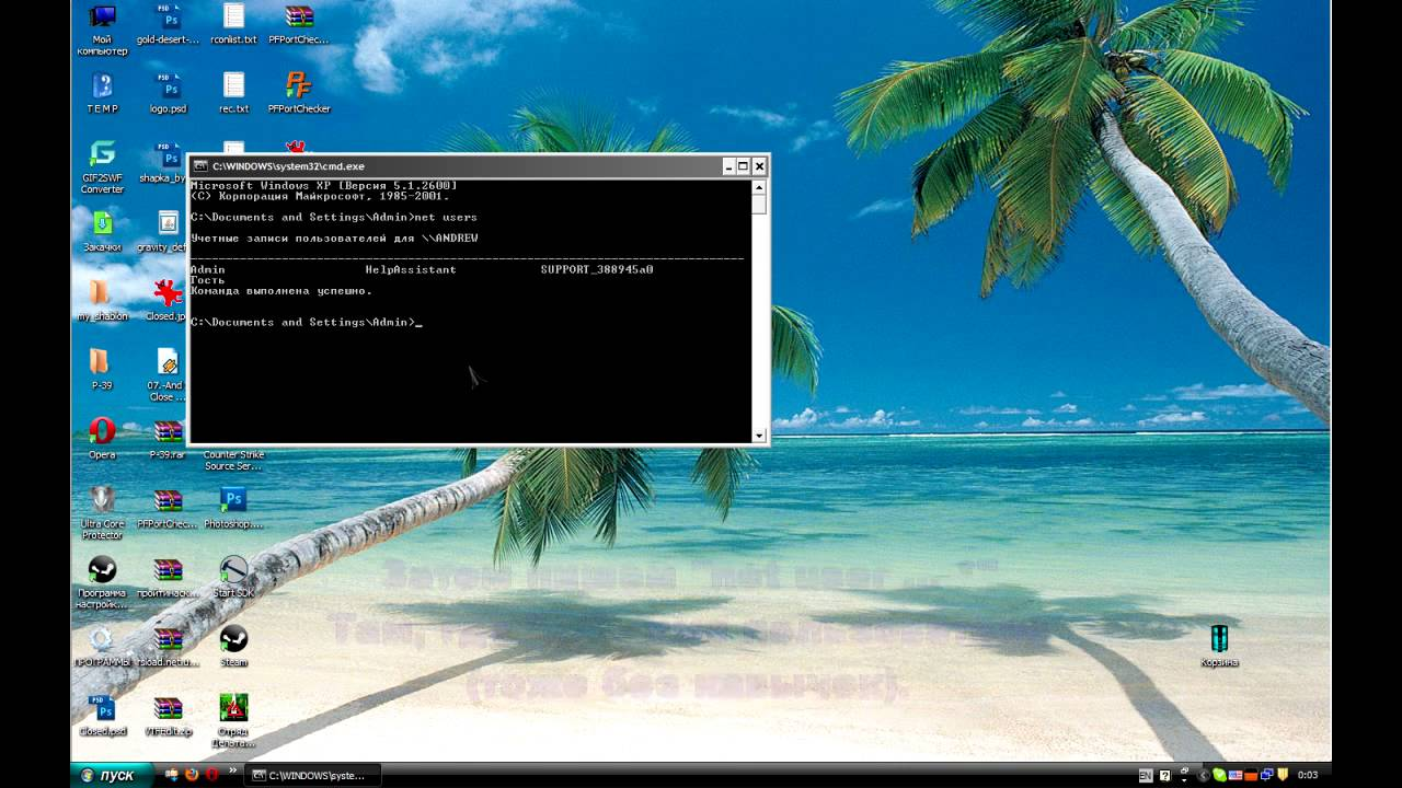 Посмотреть ролик - Как взломать пароль на Windows XP.avi как взломать парол
