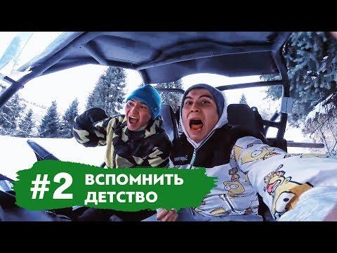 Сноуборды и Багги. Вещи из Детства. Дом Искандера | Влог #2