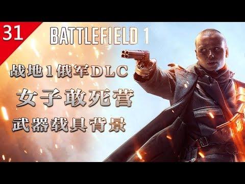 【不止遊戲】戰地風雲1 俄軍DLC 女子敢死營 武器載具背景