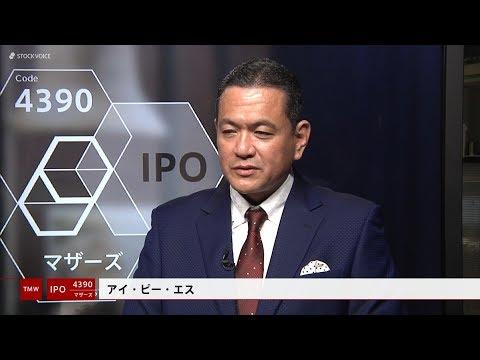 IPS[4390]マザーズ IPO