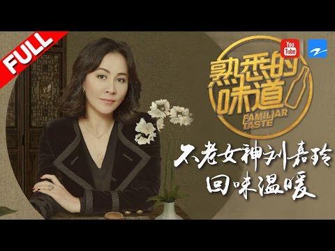 陸綜-熟悉的味道S2-EP 01-20170205 劉嘉玲:不老女神廚藝首秀為重現味道滿頭大汗
