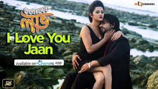 I Love You Jaan | Pori Moni | S I Tutul | Porshi | Innocent Love Bengali Movie 2017