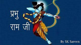 Prayer for SHRI RAM - RAGHUPATI RAGHAV RAJA RAM, PATIT PAWAN SITA RAM