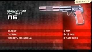 Бесшумный пистолет ПБ