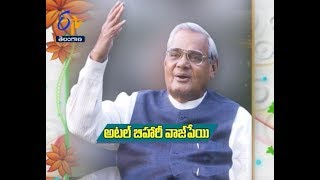 Atal Bihari Vajpayee | Margadarshi |1st July 2018| Full Episode | ETV Telangana