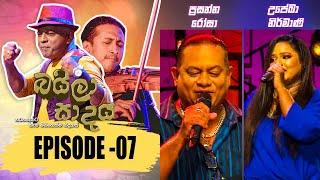 Baila Saade - Episode - 07   20th December 2020 Musical Programme