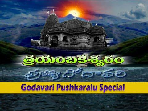 Godavari Pushkaralu Special   Trimbakeshwar Kshetram   Punya Godavari   Vanitha TV