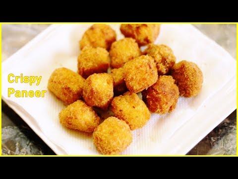 Crispy Paneer Recipe | कुरकुरी पनीर | Paneer Popcorn | Crispy Paneer Starter