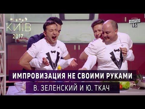 Импровизация не своими руками - Владимир Зеленский и Юрий Ткач