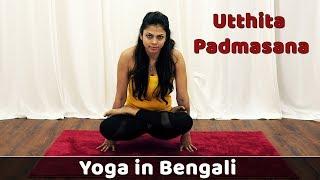 Utthita Padmasana in Bengali | Yoga For Weight Loss | Bangla Yoga Video | Bengali Yogasana Steps