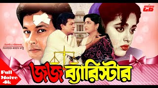 Jaj Barrister | জজ ব্যারিস্টার | Shabana | Alomgir | Bapparaz | Lima | Faridi | Bangla Movie 4k