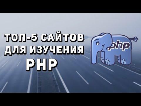 Топ 5 сайтов для изучения PHP