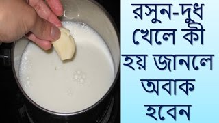Health benefits of drinking milk with garlic । Bangla Health Tips