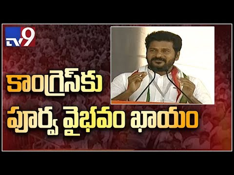 Revanth Reddy speech at Congress public meeting in Adilabad - TV9