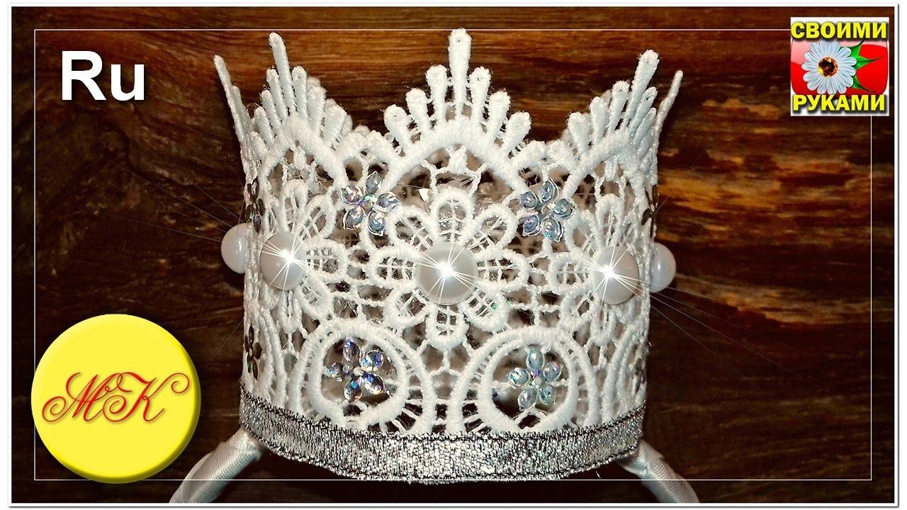 Своими руками корона из кружева