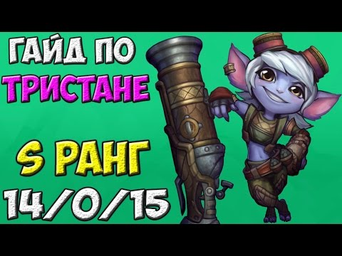 Гайд по чемпиону - Tristana | S Rank | League of Legends