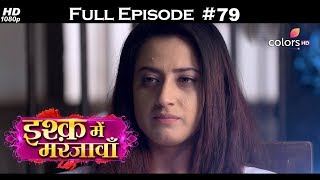 Ishq Mein Marjawan - Full Episode 79 - With English Subtitles