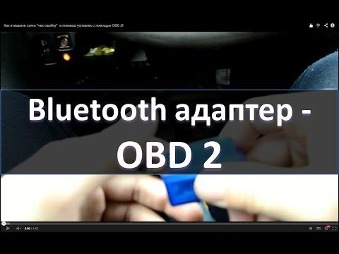 Как в машине снять чек ошибку  в полевых условиях с помощью OBD 2!