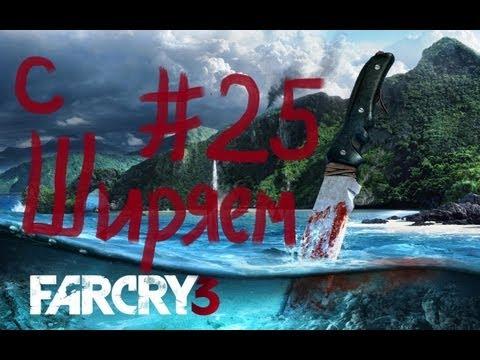 Far Cry 3 с Ширяем. Часть 25. Резня В Развалинах