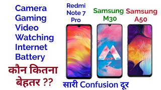 Redmi NOTE 7 Pro, Samsung Galaxy M30, Samsung Galaxy A50, Camera, Battery, Gaming, Processo,in Hindi