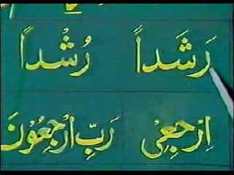 Learn Quran in Urdu 18 of 64