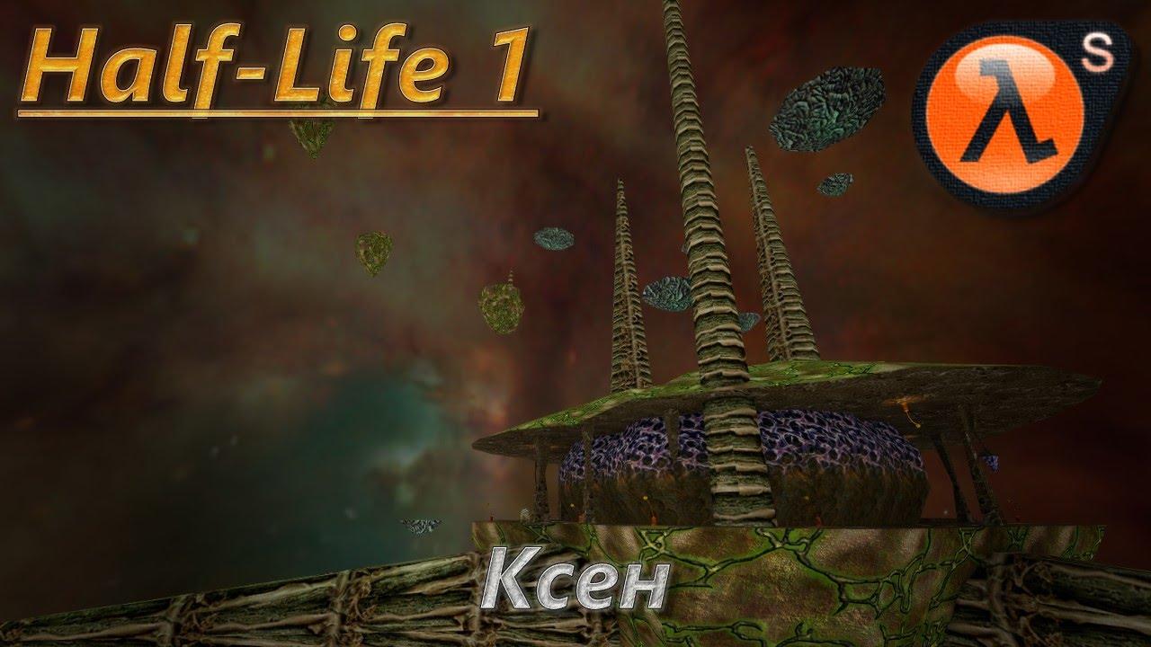 Самое лучшее оружие в игре half life 2 episode three прохождение на русском - часть 4