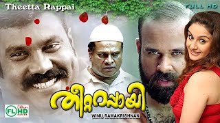 New Malayalam movie   2018 Releases Cinema  Family   action  Film