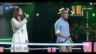 红尘客栈 张旸 李倖伲 中国好声音 PK VS Original 周杰倫 Jay Chou 红尘客栈
